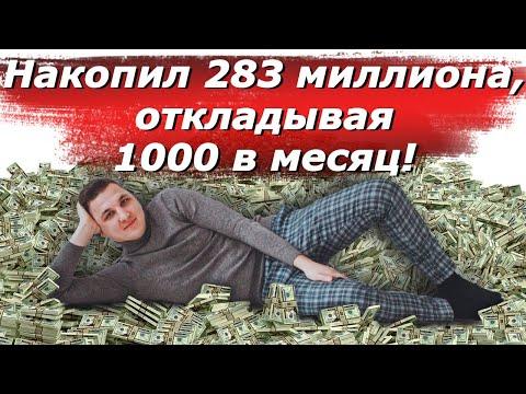 Как накопить миллион долларов