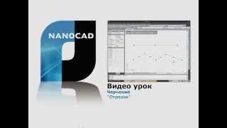 nanoCAD. Черчение: отрезок