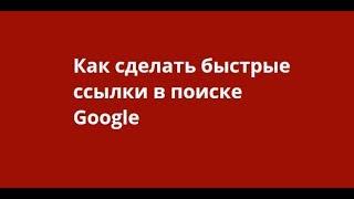 как создать быстрые ссылки в поиске Гугла