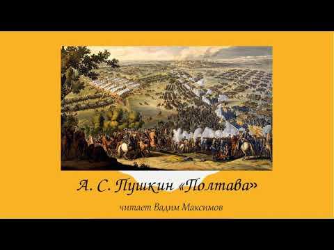 А. С. Пушкин: Полтава (аудиокнига). Читает Вадим Максимов