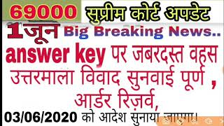 69000 answer key court update,69000 order reserve today,69000 shikshak bharti answer key courtupdate