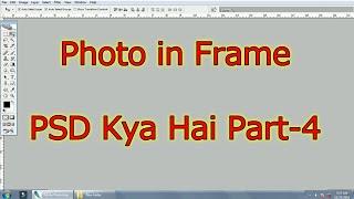 #Weddingalbum PSD kya hai.. Part-4 photo in frame.... By.. Free main sikho