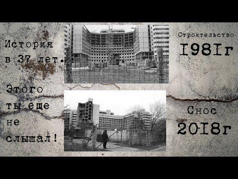 Смотреть Снос ХЗБ | Вся история Ховринской больницы за 37лет! онлайн