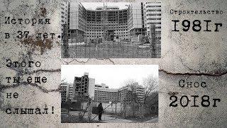 Снос ХЗБ | Вся история Ховринской больницы за 37лет!