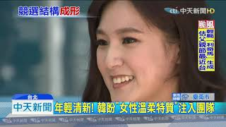 20190804中天新聞 主播變發言人! 昔「下跪主播」任韓發言人