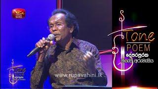 Bingu Bama Bama @ Tone Poem with Dayarathna Perera Thumbnail