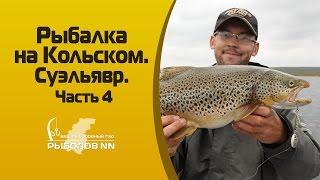 Рыбалка на Кольском полуострове 2016 г  Суэльявр  Ловля гольца и кумжи Часть 4
