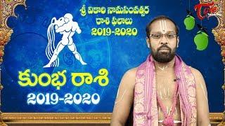 Ugadi Rasi Phalalu 2019 - 2020 | Kumbha Rasi | Vikari Nama Samvatsaram Ugadi | BhakthiOne