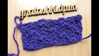 Узор крючком. Вязание для начинающих. DIY Crochet pattern