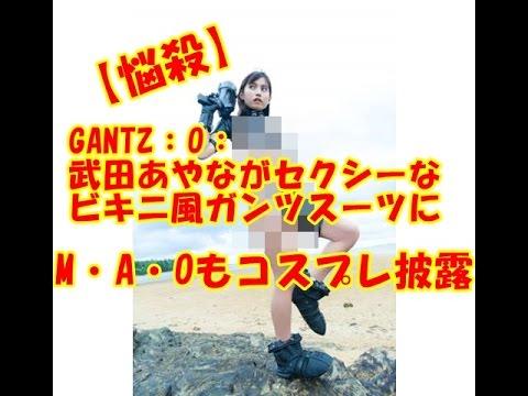 【悩殺】GANTZ:O:武田あやながセクシーな ビキニ風ガンツスーツに M・A・Oもコスプレ披露