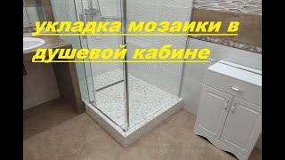 УКЛАДКА Мозаики В самодельной ДУШЕВОЙ кабине