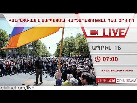 Հանրահավաք Սերժ Սարգսյանի վարչապետության դեմ․ օր 4-րդ | DAY 4 of #REJECTSERZH protests in Yerevan