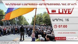 Հանրահավաք Սերժ Սարգսյանի վարչապետության դեմ․ օր 4-րդ   DAY 4 of #REJECTSERZH protests in Yerevan