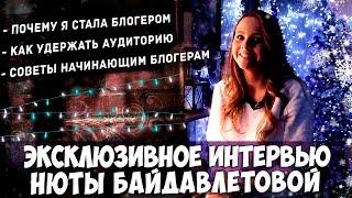 Интервью Нюты Байдавлетовой, видеообращение Юджина Сагаза, успех Юрия Янива и Room Factory | ЮТУБЕР