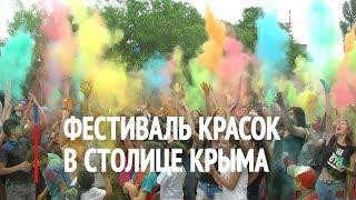Фестиваль красок прошел в столице Крыма