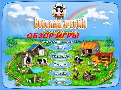 Овцеводство - Ферма - Часть 12 ( Игры для детей от Alawar )