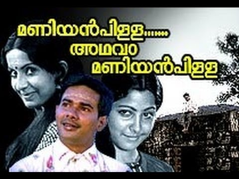 Maniyan Pilla Adhava Maniyan Pilla Malayalam Movie (1981)