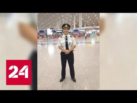 Героический пилот A321 даже жену встретил в воздухе - Россия 24