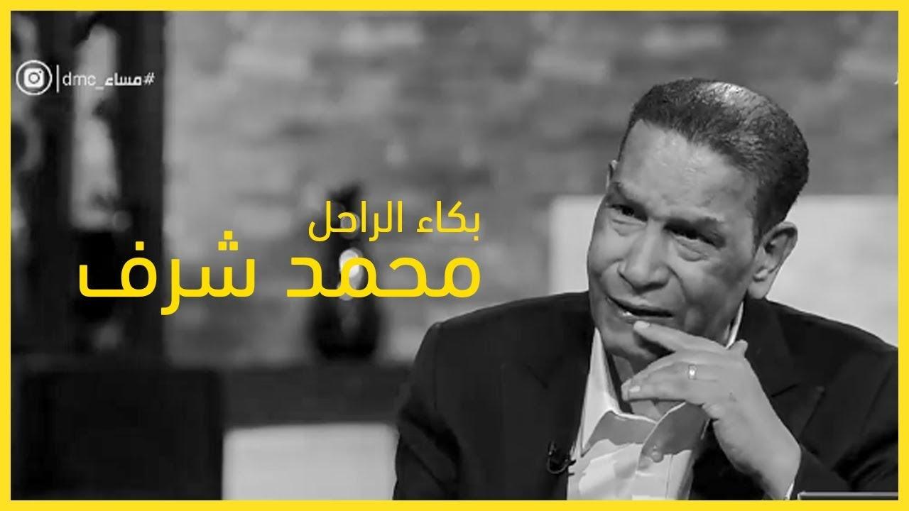 """آخر ما قاله الممثل """"محمد شرف"""" قبل وفاته ..?"""
