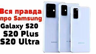 5 Причин Купить Galaxy S20| S20 Plus| S20 Ultra / И 5 Причин НЕ Покупать