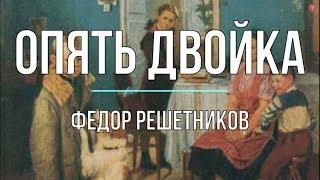 сочинение по картине «Опять двойка» Ф. Решетникова