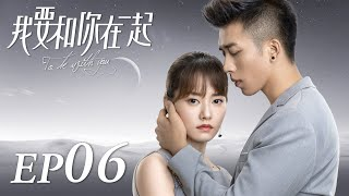 ENG SUB【To Be With You 我要和你在一起】EP06   Starring: Chai Bi Yun, Sun Shao Long