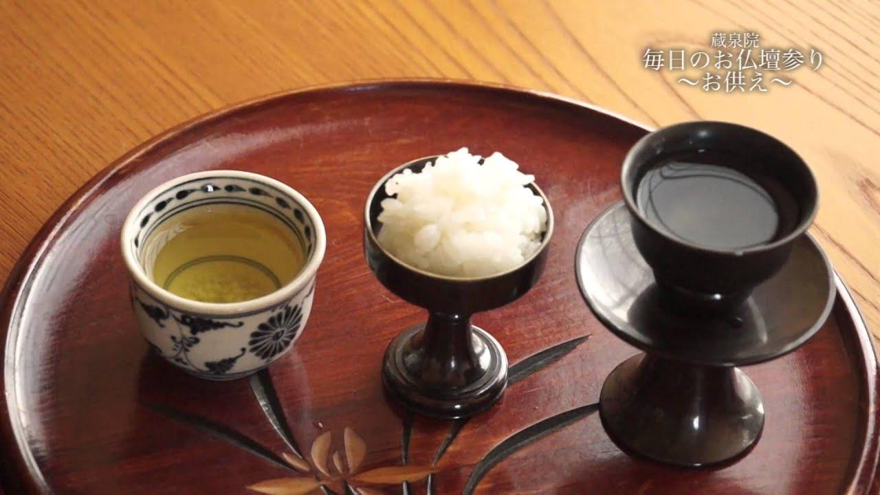 仏壇 お供え ご飯