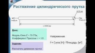 Пример ELCUT: Растяжение цилиндрического прутка