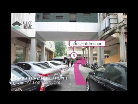หอพัก เพลินจิต - รีวิว002 - หอพักเสริมสวยอาจารย์ทรัพย์ - โดย Allofhome.com