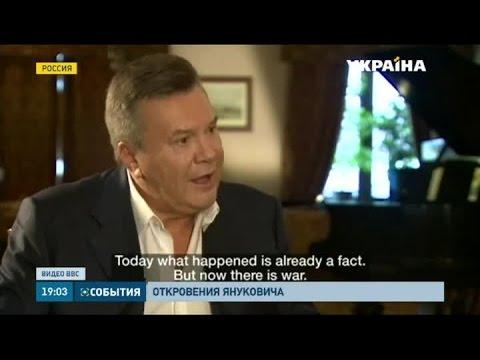 Интервью Януковича каналу BBC – главные тезисы