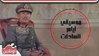 موسيقي فيلم ايام السادات
