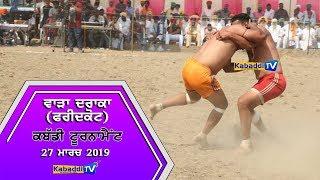 🔴 [LIVE] Wara Daraka (Faridkot) Kabaddi Tournament 27 March 2019 www.Kabaddi.Tv