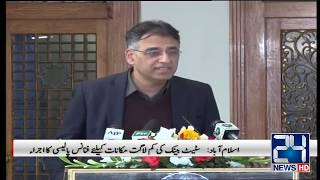 Asad Umar Speech At Low Cost Housing Policy Launch Ceremony | 11 Mar 2019