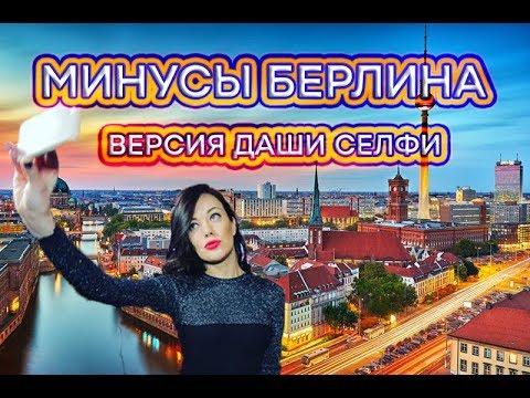 Клип Берлин - Даша