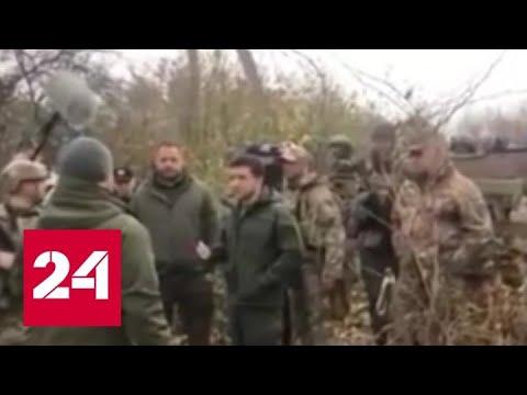 После инцидента в Донбассе Зеленский заявил, что