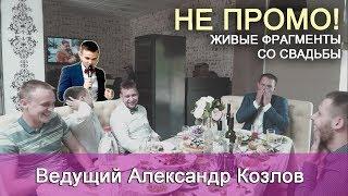 Ведущий Александр Козлов (Москва) - ЧЕСТНОЕ ВИДЕО БЕЗ МУЗЫКАЛЬНЫХ ЭФФЕКТОВ (нарезка с одной свадьбы)