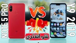 مقارنة بين Xiaomi Redmi Note 5 Pro و huawei y9 2019 السعر و المواصفات