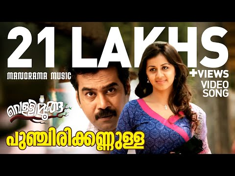Punchiri Kannullaa song from Malayalam Movie VELLIMOONGA