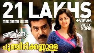 Punchiri Kannullaa song from Malayalam Movie VELLIMOONGA