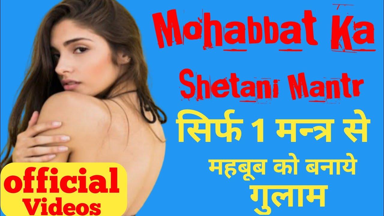 Download Mohabbat Ka Shaitani Amal 1 Din Ka Amal Urdu And Hindi   Wazifa For Love   act of love
