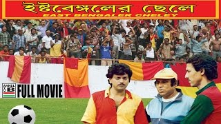 East Bengaler Cheley Bengali Full Movie | Chiranjit | Shatabdi | Biplab | P.K. Banerjee | Subrata