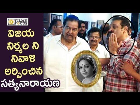 Kaikala SatyaNarayana and Jayasudha Emotional Tribute to Vijaya Nirmala - Filmyfocus.com