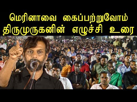 tamil news | thirumurugan gandhi of 17 excellent speech | tn politics | redpix