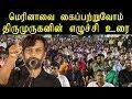 tamil news   thirumurugan gandhi of may17 excellent speech   tn politics   redpix