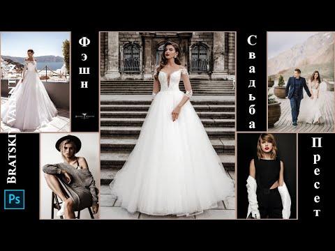 Фэшн & Свадьба пресет фотошоп & лайтрум