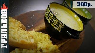 Сырный суп с сырными гренками.