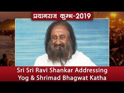 Sri Sri Ravi Shankar Addressing Yog & Shrimad Bhagwat Katha | Kumbh 2019