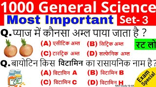 Science gk in hindi | Important Science Questions | General science part- 3 | Science Tricks