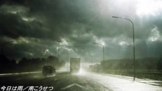 南こうせつ - 今日は雨