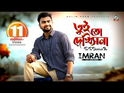 Imran Tui To Dekhish Na  তুই তো দেখিসনা  Eid-ul-adha Exclusive 2015  Sangeeta